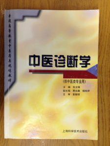 中医大学で使われている中医診断学テキスト