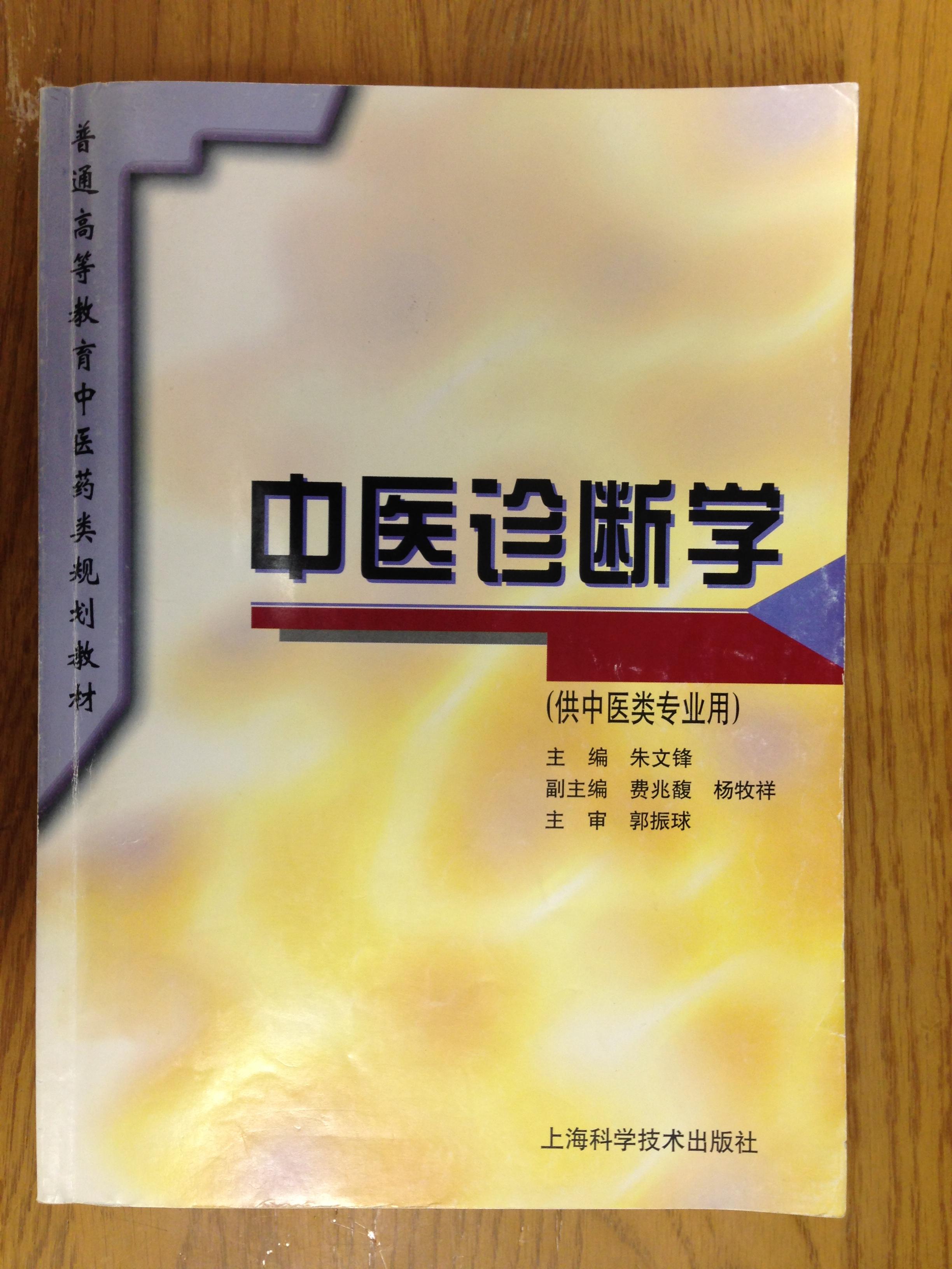 中医診断学