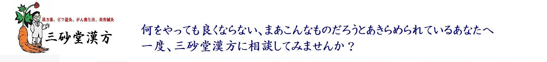 漢方薬・美容鍼灸・びわ温灸の三砂堂漢方-大阪府堺市
