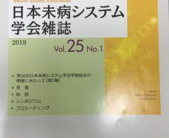 日本未病システム学会誌