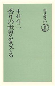 書籍:香りの世界を探る