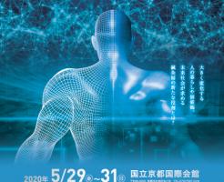 第69回全日本鍼灸学会学術大会京都大会