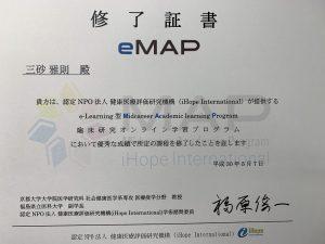 eMAP修了証書