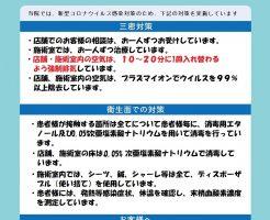 三砂堂漢方の新型コロナウイルス感染防止対策