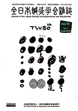 全日本鍼灸学会雑誌Vol.70